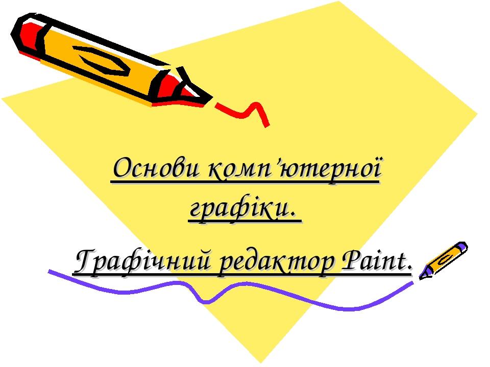 Основи комп'ютерної графіки. Графічний редактор Paint.