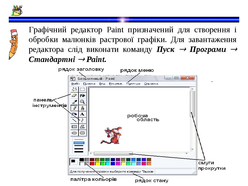 Графічний редактор Paint призначений для створення і обробки малюнків растрової графіки. Для завантаження редактора слід виконати команду Пуск  Пр...