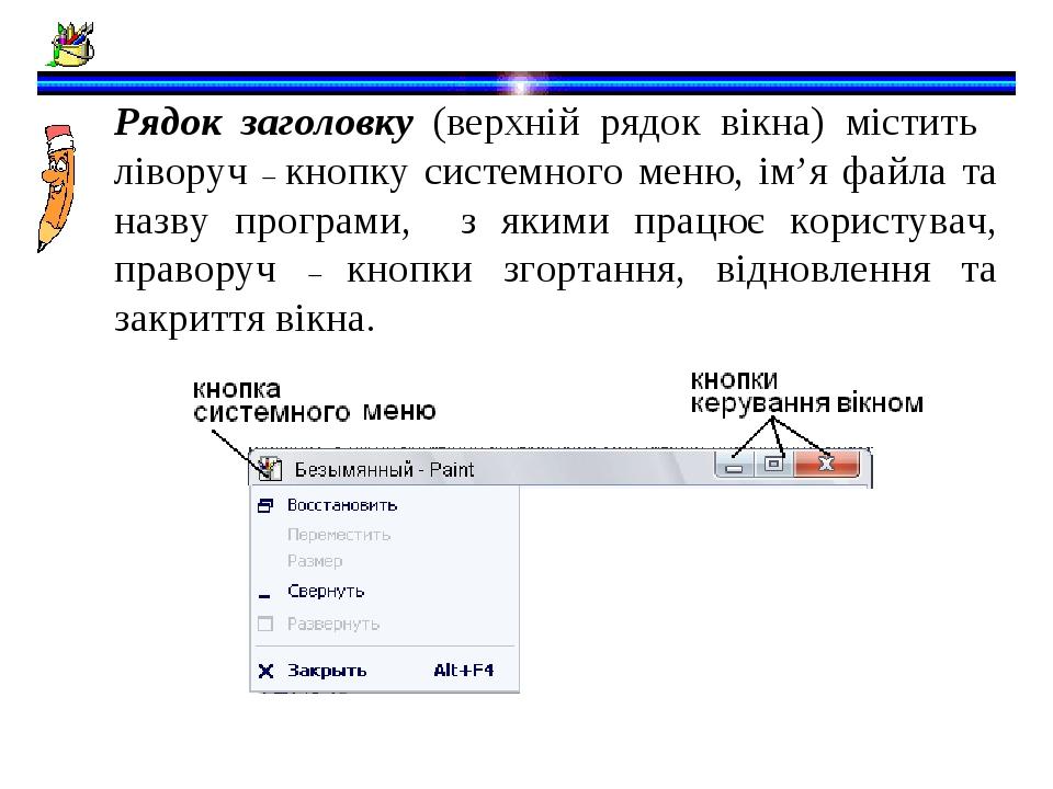 Рядок заголовку (верхній рядок вікна) містить ліворуч − кнопку системного меню, ім'я файла та назву програми, з якими працює користувач, праворуч −...