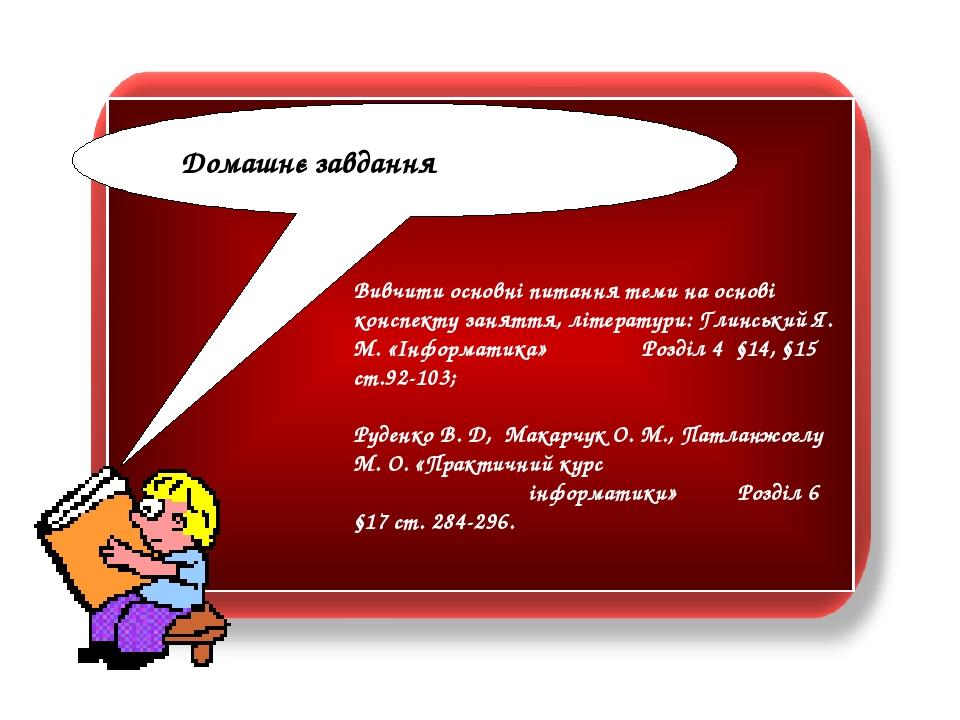 Домашнє завдання Вивчити основні питання теми на основі конспекту заняття, літератури: Глинський Я. М. «Інформатика» Розділ 4 §14, §15 ст.92-103; Р...