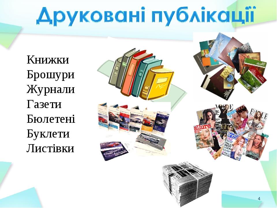 * Книжки Брошури Журнали Газети Бюлетені Буклети Листівки