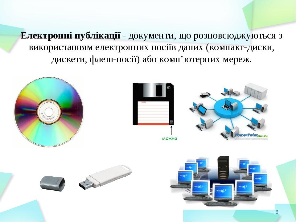 * Електронні публікації - документи, що розповсюджуються з використанням електронних носіїв даних (компакт-диски, дискети, флеш-носії) або комп'юте...
