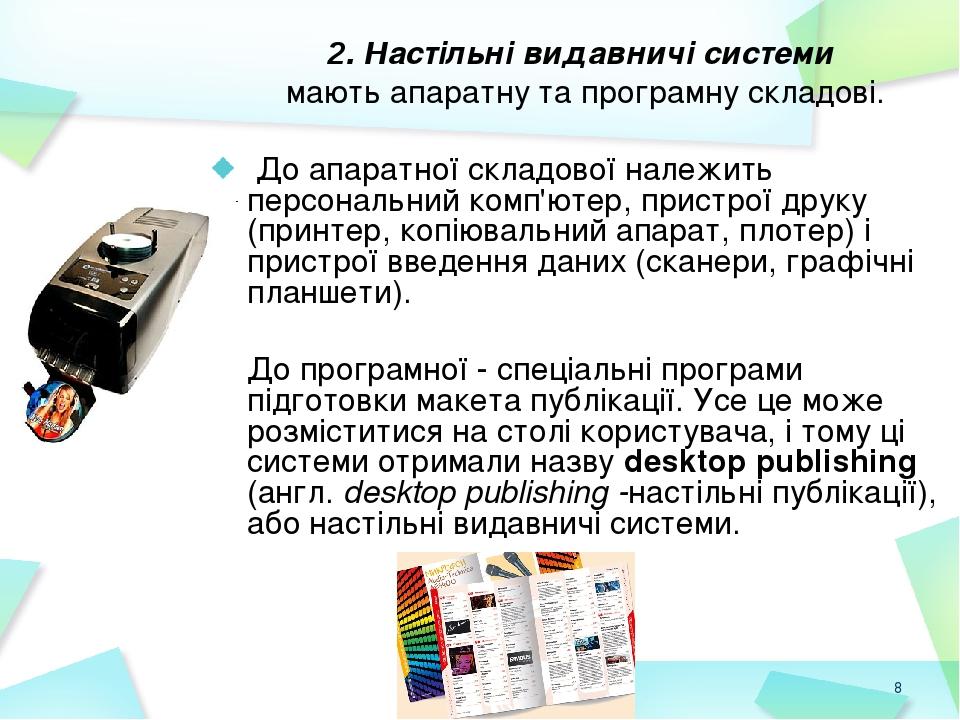 * 2. Настільні видавничі системи мають апаратну та програмну складові. До апаратної складової належить персональний комп'ютер, пристрої друку (прин...