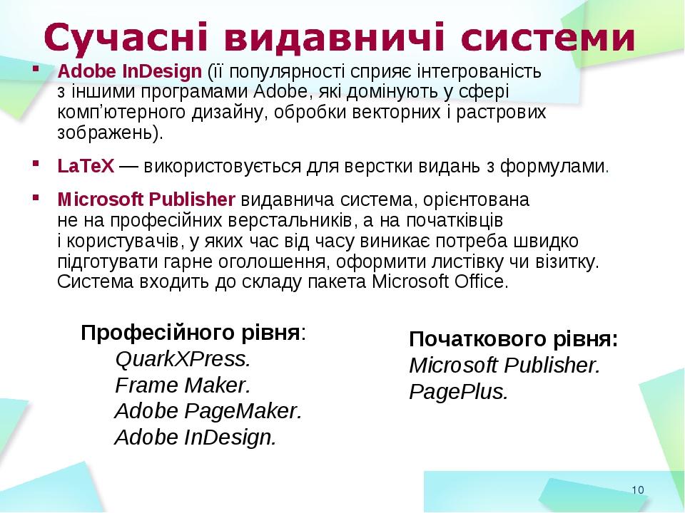 * Adobe InDesign (її популярності сприяє інтегрованість з іншими програмами Adobe, які домінують у сфері комп'ютерного дизайну, обробки векторних і...