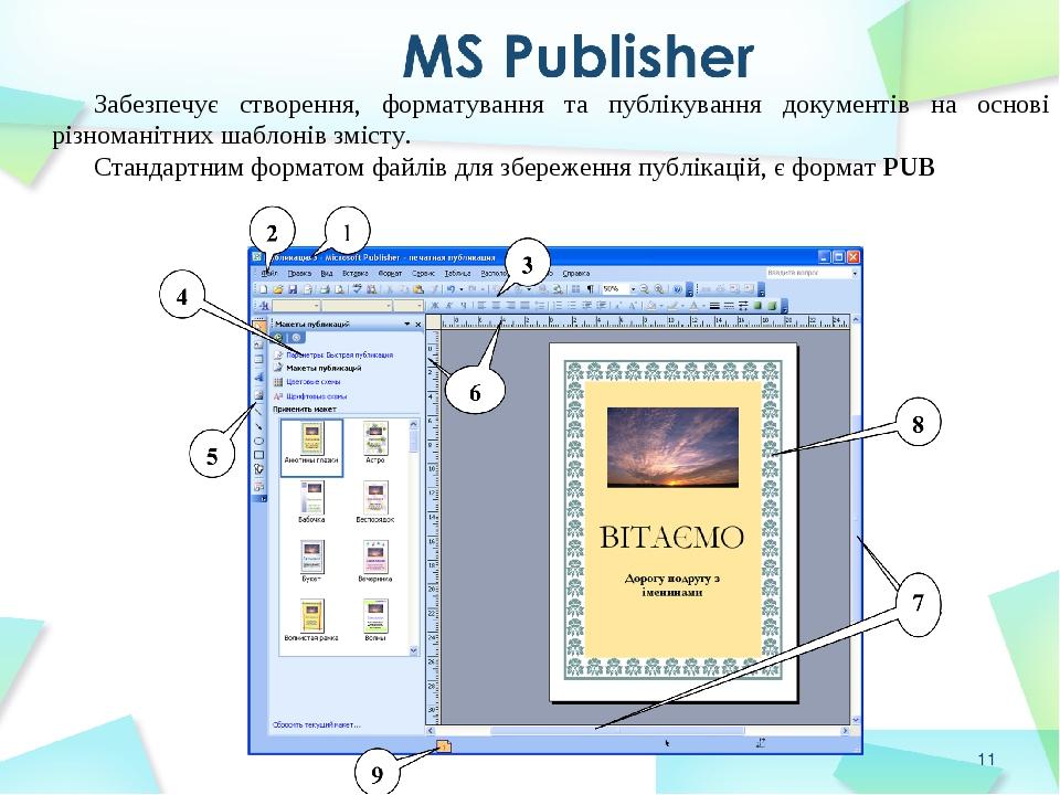 * Забезпечує створення, форматування та публікування документів на основі різноманітних шаблонів змісту. Стандартним форматом файлів для збереження...