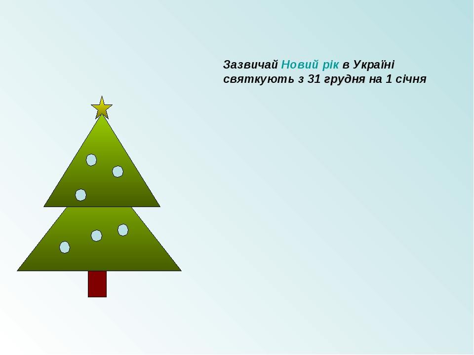 Зазвичай Новий рік в Україні святкують з 31 грудня на 1 січня