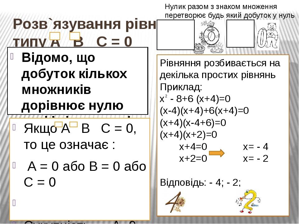 Розв`язування рівнянь типу A B C = 0 Відомо, що добуток кількох множників дорівнює нулю тоді і тільки тоді, коли хоч один із множників дорівнює нул...